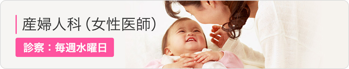産婦人科(女性医師)